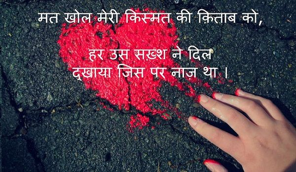 Pin On 77 Lonely And Sad Hindi Whatsapp Status And Quotes