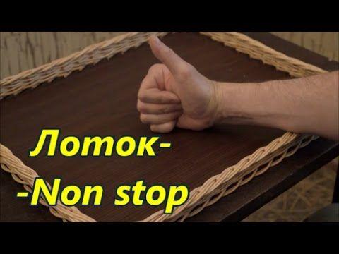 (138) Плетение из лозы- Лоток-Non stop -Азбука плетения-Wickerwork - YouTube