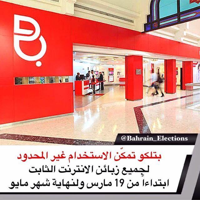 البحرين بتلكو تمكن الاستخدام غير المحدود لجميع زبائن الانترنت الثابت ابتداءا من 19 مارس ولنهاية شهر مايو أعلنت شرك Basketball Court Election Basketball