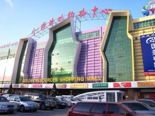 Golden Resources Mall - Pechino