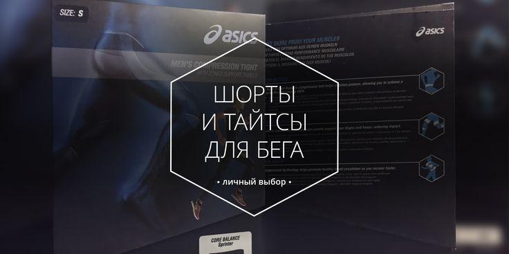 Экипировка триатлетов: лучшие тайтсы и шорты для бега в 2014 году - http://lifehacker.ru/2014/12/24/tajtsy-i-shorty-2014/