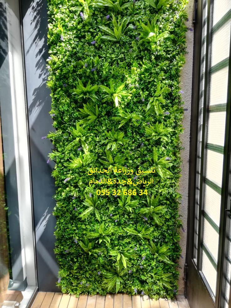 ديكورات حدائق منزلية صغيرة ديكورات حدائق منزلية صغيرة جدا ديكورات حدائق منزلية صغيرة وبسيطة ديكورات حدائق منزلية كبيرة ديكورات حدا Herbs Around The Worlds Home