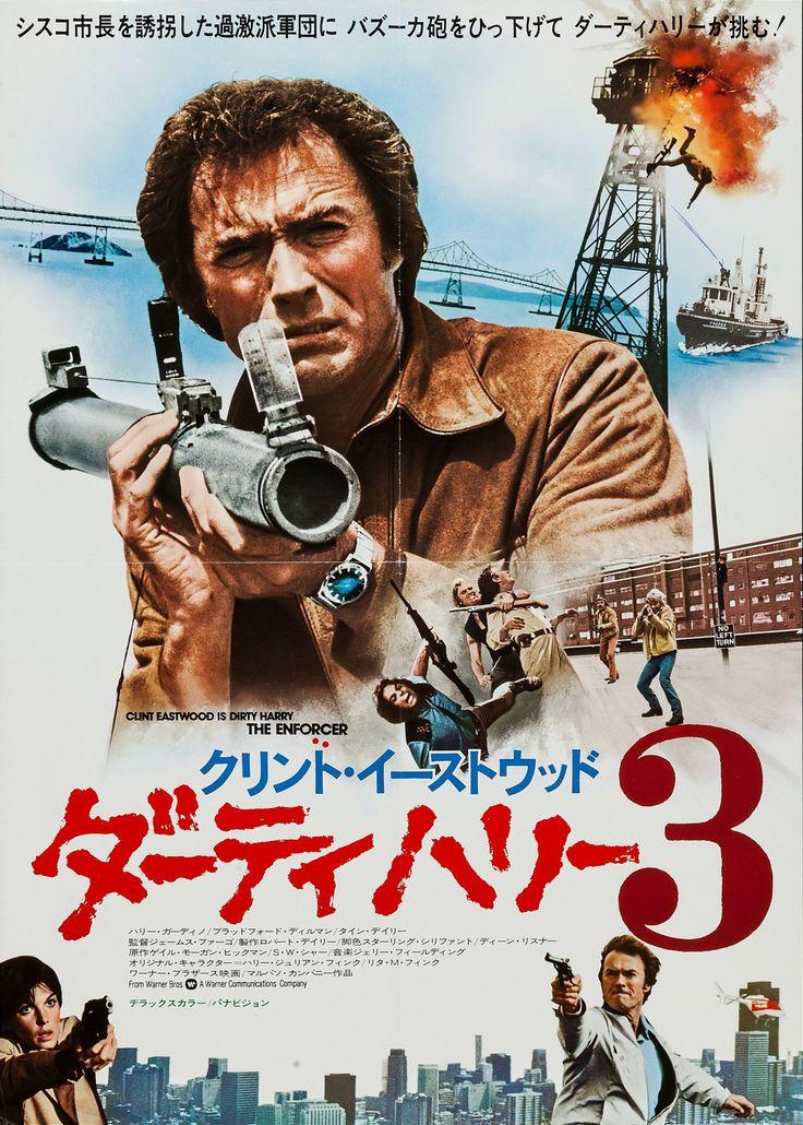 """Cartel Japonés de """"Harry el Ejecutor"""" (The Enforcer), de James Fargo y Robert Daley, 1976"""