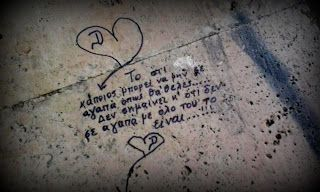 Συνθήματα σε Τοίχους : Ερωτικά