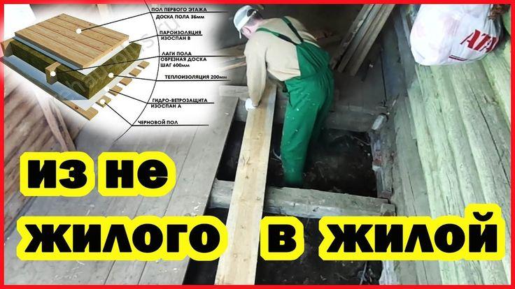 Утепление пола первого этажа в деревянном доме // демонтаж старого пола ...