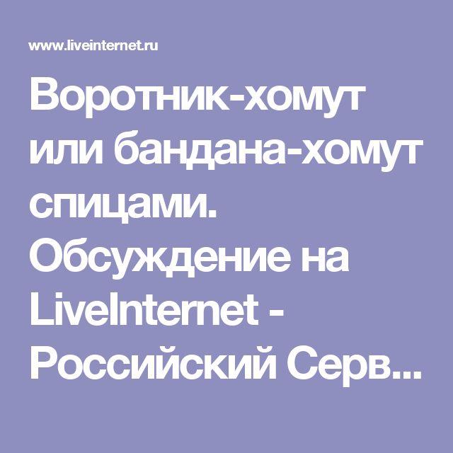 Воротник-хомут или бандана-хомут спицами. Обсуждение на LiveInternet - Российский Сервис Онлайн-Дневников