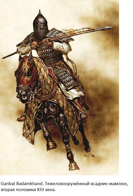 Heavily armed Mamluk horseman, 13th cent.
