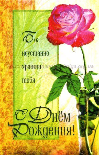 Христианская открытка с днем рождения подруге, для вибер года