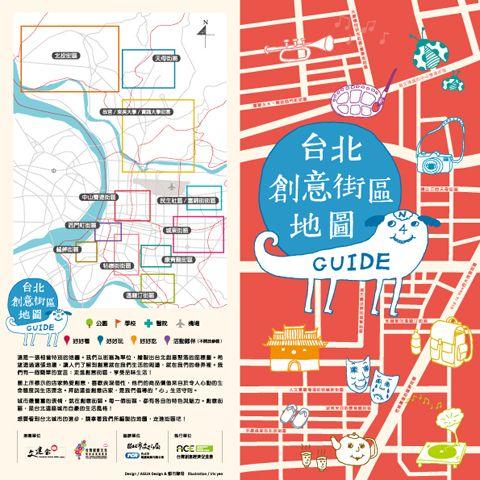 "Taipei City Map by Taiwan design company ""AGUA Design"""