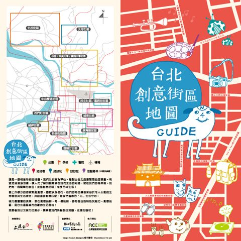 "Taipei City Map by Taiwan design company ""AGUA Design"""