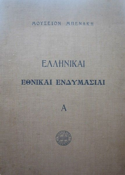 $1500 for the First Edition #1 of 300...I hear even the museum no longer has a complete set.  Well worth the money (if I only had it!) HADZIMICHALI, ANGELIKI & NICOLAS SPERLING. ANTONY E. BENAKI, EDITOR - HELLENIC NATIONAL COSTUMES