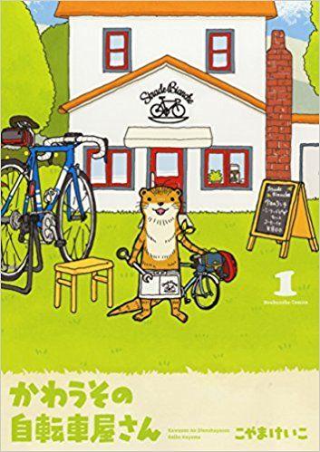 かわうその自転車屋さん 1 (芳文社コミックス) | こやまけいこ |本 | 通販 | Amazon