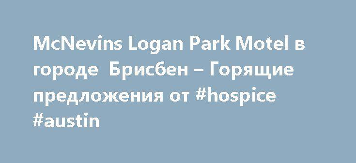 McNevins Logan Park Motel в городе Брисбен – Горящие предложения от #hospice #austin http://hotel.remmont.com/mcnevins-logan-park-motel-%d0%b2-%d0%b3%d0%be%d1%80%d0%be%d0%b4%d0%b5-%d0%b1%d1%80%d0%b8%d1%81%d0%b1%d0%b5%d0%bd-%d0%b3%d0%be%d1%80%d1%8f%d1%89%d0%b8%d0%b5-%d0%bf%d1%80%d0%b5%d0%b4%d0%bb%d0%be%d0%b6-2/  #mcnevins logan park motel # McNevins Logan Park Motel Красивый сад, Удобный, Дружелюбный персонал Показать больше Свернуть Отлично подходящий, как для деловых людей, так и туристов…