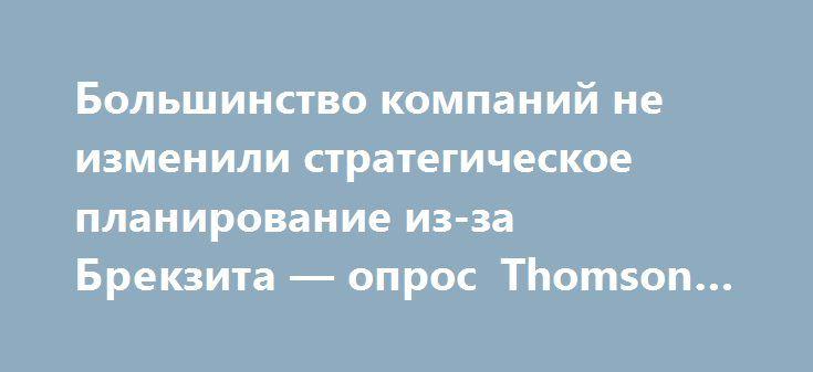 Большинство компаний не изменили стратегическое планирование из-за Брекзита — опрос Thomson Reuters http://прогноз-валют.рф/%d0%b1%d0%be%d0%bb%d1%8c%d1%88%d0%b8%d0%bd%d1%81%d1%82%d0%b2%d0%be-%d0%ba%d0%be%d0%bc%d0%bf%d0%b0%d0%bd%d0%b8%d0%b9-%d0%bd%d0%b5-%d0%b8%d0%b7%d0%bc%d0%b5%d0%bd%d0%b8%d0%bb%d0%b8-%d1%81%d1%82%d1%80/  Большинство компаний еще не изменили своего стратегического планирования из-за решения Великобритании покинуть состав Европейского Союза. Таковы итоги опроса главных…
