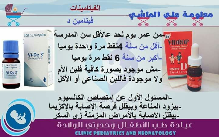 Pin By Gogo Om On معلومات طبية Pharmacy Humor Pharmacist Neonatology