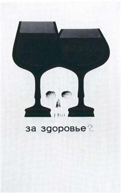 'To your good health...?'  Soviet anti-drinking poster