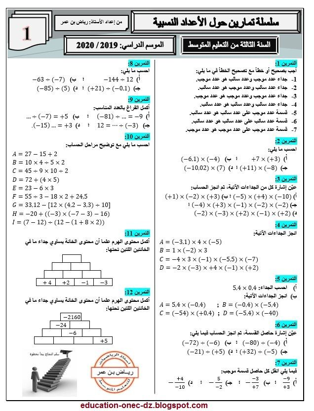 سلسلة تمارين حول الأعداد النسبية في الرياضيات للسنة الثالثة متوسط الجيل الثاني Education Blog Blog Posts
