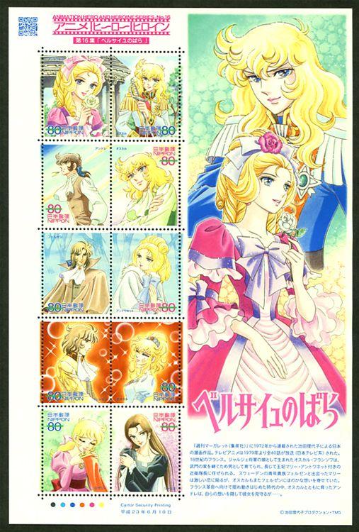 Stamp of Japan. The Rose of Versailles. Comic artist/ Riyoko Ikeda. anime character design/ Shingo Araki. Japanese manga.