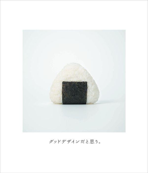 Onigiri, the rice ball. Simple, easy, good design.  namimory:「おにぎり」細目永(HAKUHODO THE DAY)