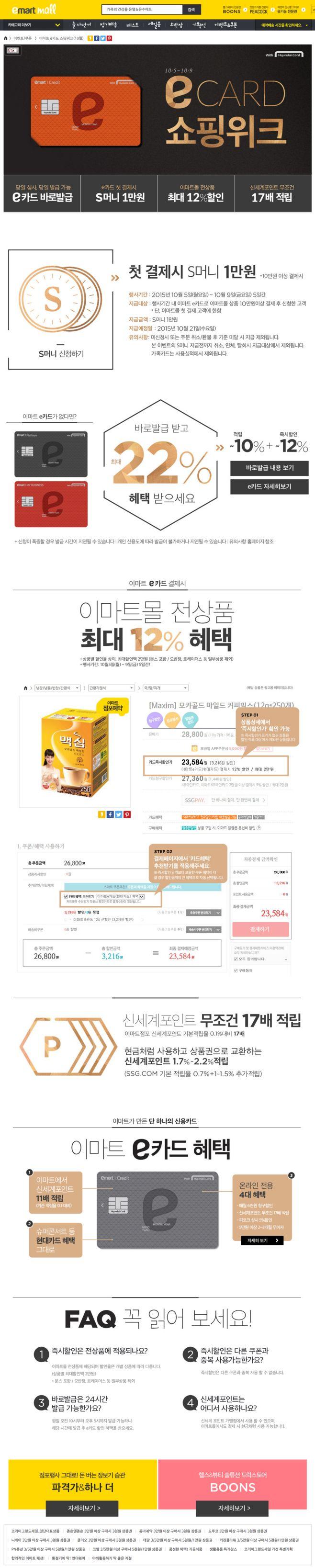 이벤트 > 이마트 e카드 쇼핑위크(1...