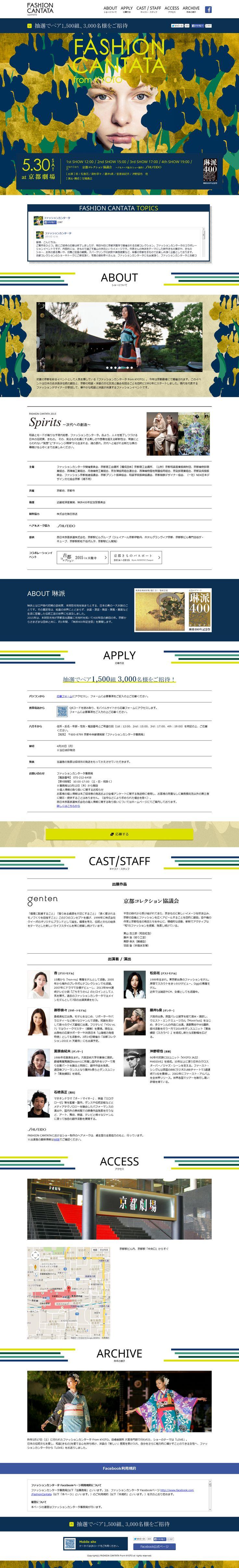 http://www.fashion-cantata.jp/