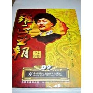 Yongzheng Dynasty / CCTV TV SERIES / CHINESE CLASSIC / HISTORICAL MOVIES/ 44 Episodes / 9 DVD DVD Region Code: 0 9 DVD ONLY CHINESE LANGUAGE $19