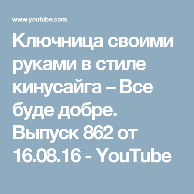 Ключница своими руками в стиле кинусайга – Все буде добре. Выпуск 862 от 16.08.16 - YouTube