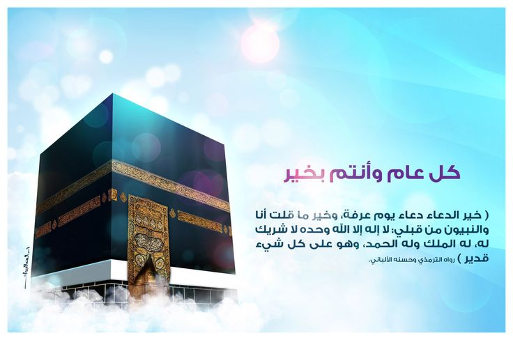 Day of Arafat كل عام وأنتم بخير خير الدعاء دع&#...