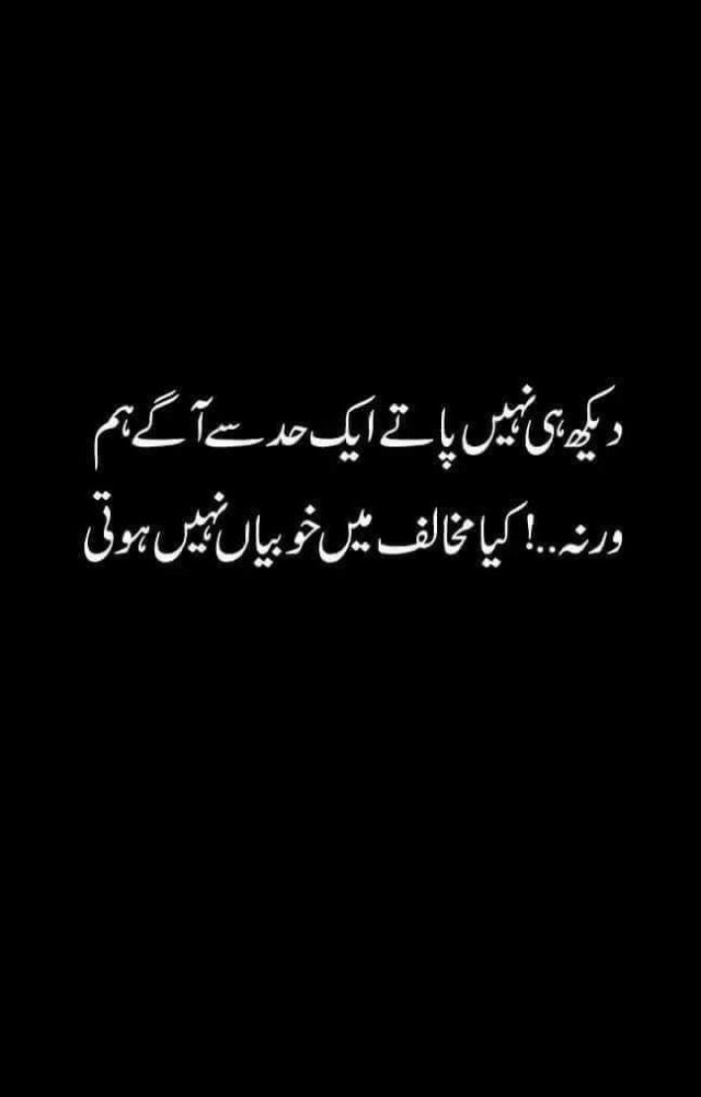 Pin by Nauman on Poetry | Poetry quotes, Urdu quotes, Urdu ...