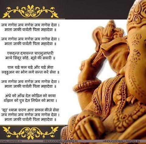 Ganesh Aarti - Jai Ganesh Deva