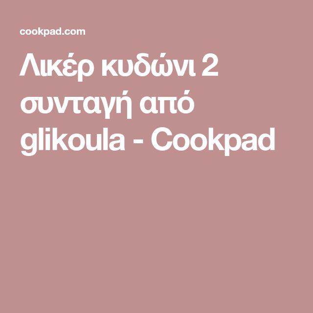 Λικέρ κυδώνι 2 συνταγή από glikoula - Cookpad