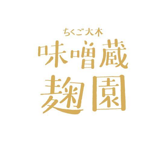 味噌蔵麹園
