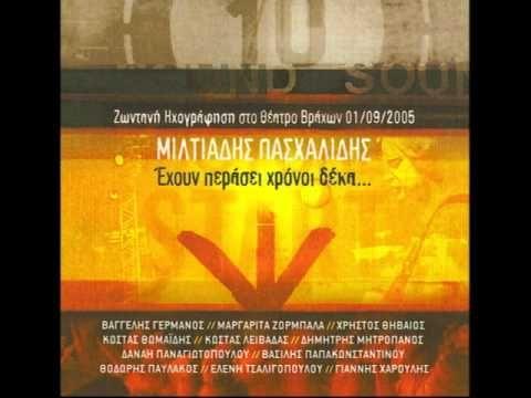 Μίλτος Πασχαλίδης - Απουσία | Miltos Pasxalidis - Apousia - YouTube