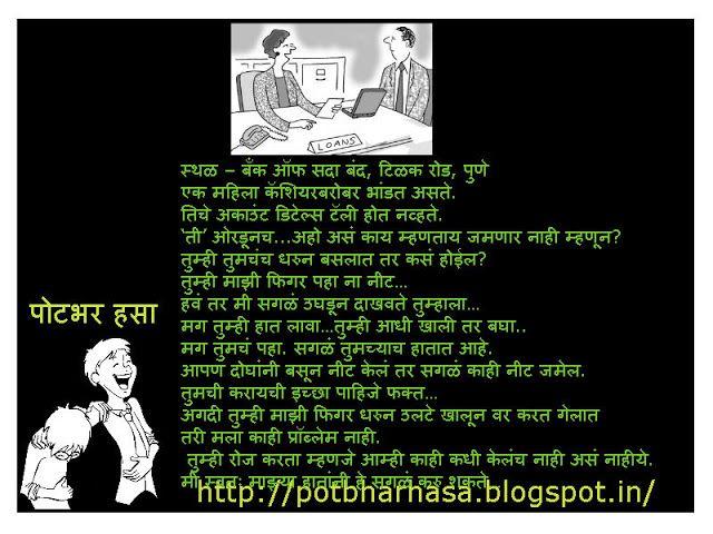 Potbhar Hasa - English Hindi Marathi Jokes Chutkule Vinod : Lady Bank Manager and Cashier Marathi Joke