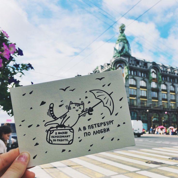 В москву переезжают по работе а в петербург по любви открытка, надписью петровна