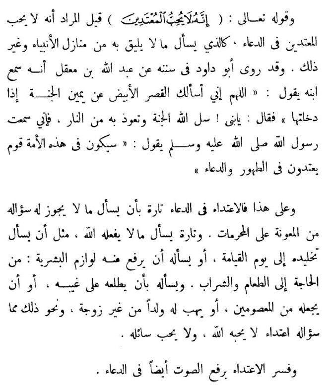 Invocation دعاء Evocation ذكر الله العلم الشرعي La Science Legiferee Science Evocation Coran