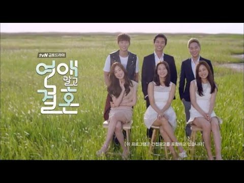 marriage not dating 13 sub