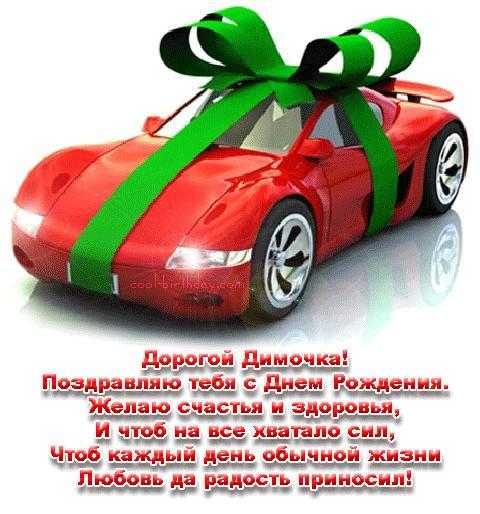 Поздравительные открытки с днем рождения именные мужские дмитрий, большого дохода