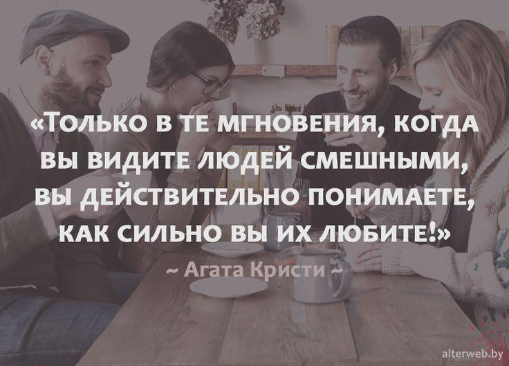Только в те #мгновения, когда вы видите людей смешными вы действительно понимаете, как сильно вы их любите  Агата Кристи  #мотивация #любовь #вебмаркетинг