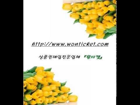 상품권현금화 www.wonticket.com 원티켓에서하세요 컬쳐랜드,해피머니,티스토어상품권현금화