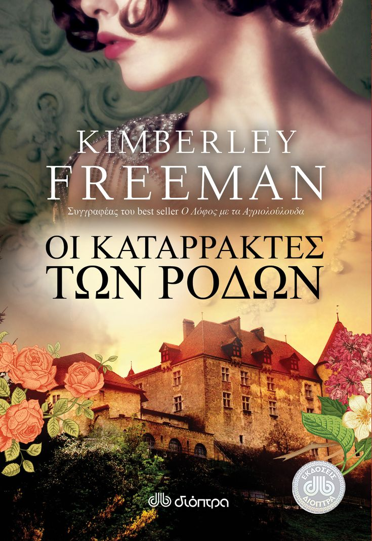 Οι καταρράκτες των ρόδων.Μια θυελλώδης σχέση και ένα τραγικό μυστικό. Από τη συγγραφέα του Best Seller Ο λόφος με τα αγριολούλουδα, Kimberley Freeman - Dioptra.gr
