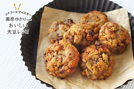 大豆粉で作る、しっとりクッキー。ココナッツオイルで作れば香り高いおやつになります。オーブントースターで簡単に作れます♪
