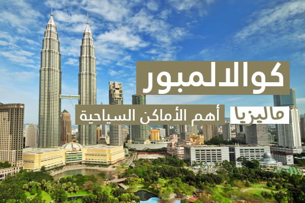 سفر ماليزيا وأهم الأسباب لجعل ماليزيا وجهتك السياحية القادمة Structures Building Multi Story Building