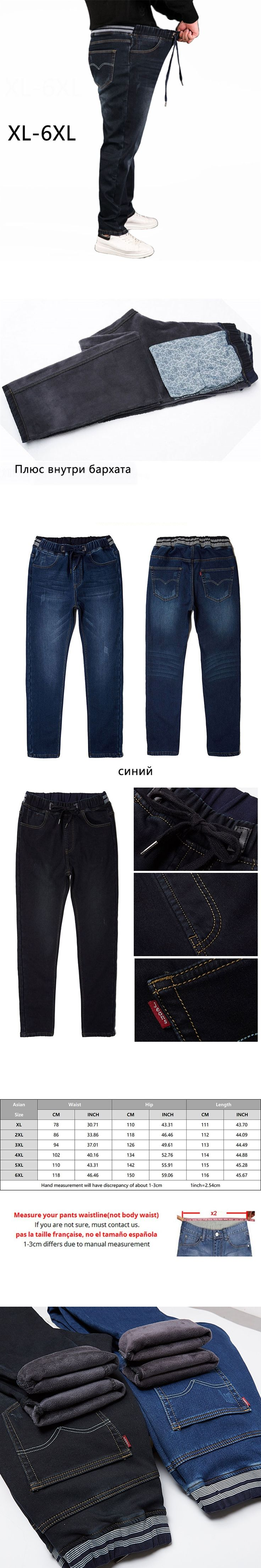 Big Size 4Xl 5Xl 6Xl Comfortable Jeans For Men Elastic Band Jeans Cotton Slim Straight Trousers Winter Thickening black Jeans
