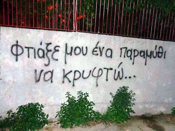 ..greek quotes