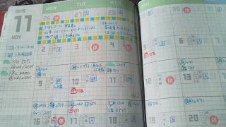 虹色えまぃん堂: ジブン手帳のMyトリセツ ~マンスリー編~
