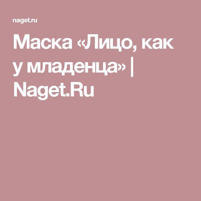 Маска «Лицо, как у младенца» | Naget.Ru