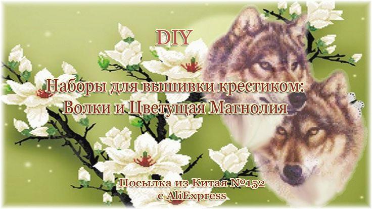 DIY Наборы для вышивки крестиком: Волки и Цветущая Магнолия. Посылка из ...