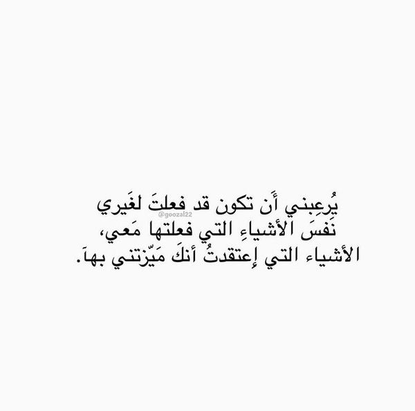 Pin By M On خواطر Snap Quotes Mood Quotes Crush Quotes