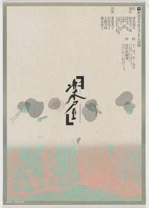 MoMA | The Collection | Koichi Sato. Gakuya. 1983